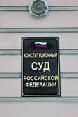 Sign on the building of the Constitutional Court of the Russian  — Stock Photo