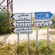 Road signs in Tunis — Stock Photo #38107699