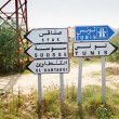 Road signs in Tunis — Stock Photo