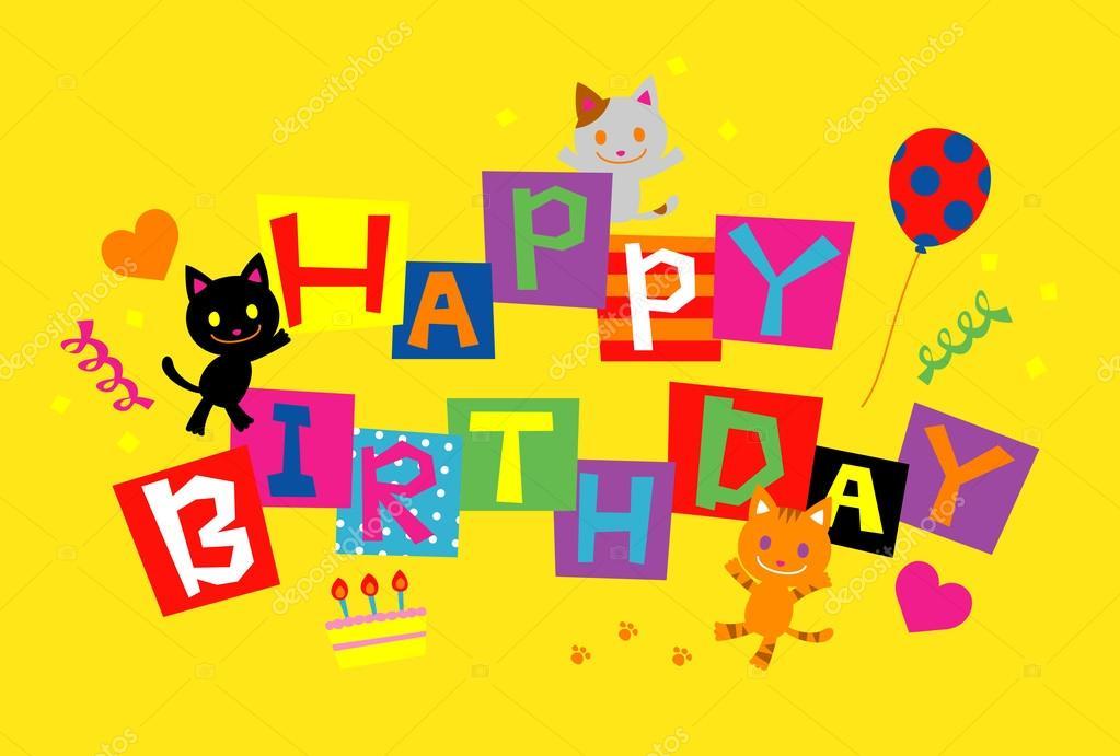 お誕生日おめでとう、猫 ...