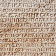 Ancient inscriptions on stone — Stock Photo