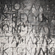 Ancient inscriptions — Stock Photo #31834157