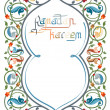 Islamic floral art - Stock Vector