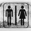 Toilet sign painted on painted on brick - Stock Photo