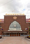 Southern Railway Station (1929) in Kaliningrad, Russia — Stock Photo