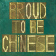 "Earthy background image and design element depicting the words ""Proud to be Chinese"" - Stock Photo"
