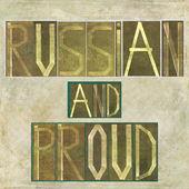 """Woorden """"russische en trots"""" — Stockfoto"""