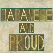 """Słowa """"japoński i dumny"""" — Zdjęcie stockowe"""