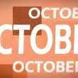 October animation — Stok Video #19824593