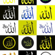 Name of allah — Stock Photo