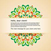 Vektorové ilustrace s radiální ornament. šablona pro přání. — Stock vektor