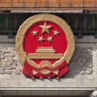 National emblem of China - Stock Photo