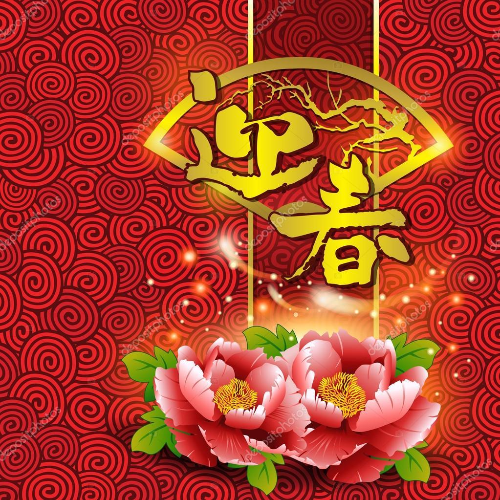 Поздравительные открытки и новогодние картинки с китайским 97
