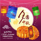Mid Autumn Lantern Festival background with mooncake — Stock Vector