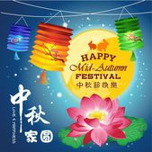 Mid Autumn Festival background with lotus flower and lantern — Stock Vector