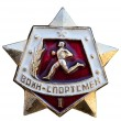 Badges of Russian military man, athlete, — Stock Photo