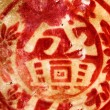 Stock Photo: Festival moon cake