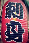Старинный японский фонарик — Стоковое фото