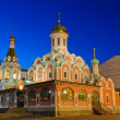 Kazan Cathedral, Russia - Stock Photo
