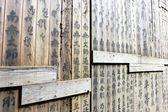 Japonês escrito na parede de madeira — Fotografia Stock