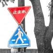 Japanese traffic signal — Stock Photo
