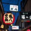 gion district,japan — Stock Photo
