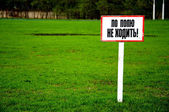 Colorful fresh green football field (lawn) with forbid plate, Se — Stock Photo