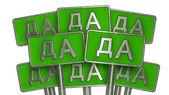 Sim (em russo) — Foto Stock