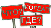 WHAT?, WHEN?, WHERE?, questions banners (russian) — Stock Photo