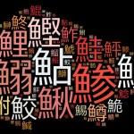 Постер, плакат: Japanese fishes names on fish shape black