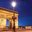 Place Charles de Gaulle, Arc de Triomphe, Paris, France — Stock Photo #41195757