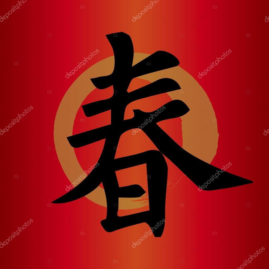 Символ удачи во всем и богатства тату
