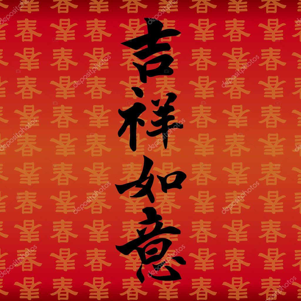 Chinese good