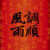 Chinese geluk symbolen — Stockvector