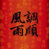 Simboli cinesi buona fortuna — Vettoriale Stock