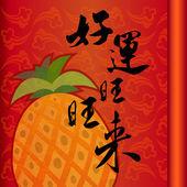 中国好运符号 — 图库矢量图片