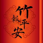 Symboly čínské hodně štěstí — Stock vektor