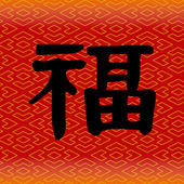 Symboles chinois bonne chance — Vecteur