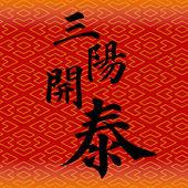 κινεζική καλή τύχη σύμβολα — Διανυσματικό Αρχείο