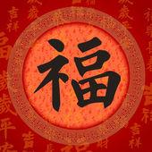 Kaligrafia chińska powodzenia symboli — Wektor stockowy