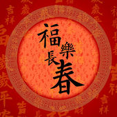 Calligraphy Chinese Good Luck Symbols — Vecteur