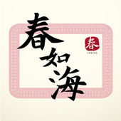 Calligraphy Chinese Good Luck Symbols — Stockvector