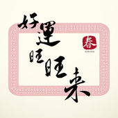 Calligraphy Chinese Good Luck Symbols — Stock vektor