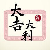 Kalligrafie chinese geluk symbolen — Stockvector