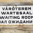 Waiting room sign — Stock Photo