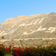 Mountain in Agadir, Morocco, with inscription Allah, Fatherland, — Stock Photo