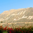 Mountain in Agadir, Morocco, with inscription Allah, Fatherland, - Stock Photo