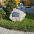 Stock Photo: Memorial in honor of 300th anniversary of Great Embassy. Kaliningrad