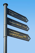Sign in the Ethnographic and trade center, embankment of the Fishing Village. Kaliningrad — Stock Photo