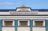 Newcastle Ocean Baths main facade — Stock Photo